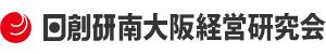 日創研 南大阪経営研究会
